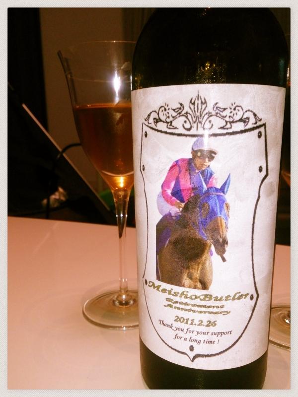 メイショウバトラー引退記念ワイン開けちゃいました