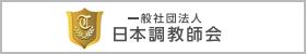 日本調教師会